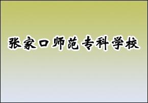 张家口师范专科学校