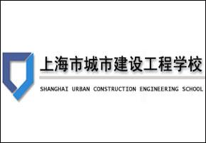上海市城市建设工程学校