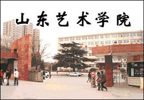 山東藝術學院