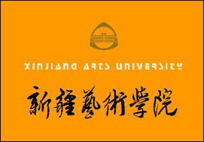新疆藝術學院