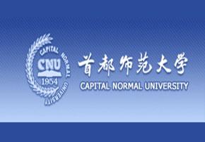 首都师范大学
