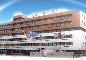 天津广播电视大学