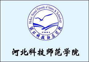 河北科技師范學院