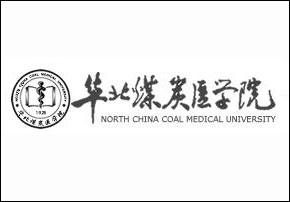 华北煤炭医学院