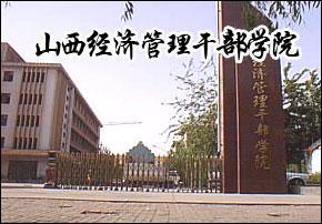 山西经济管理干部学院