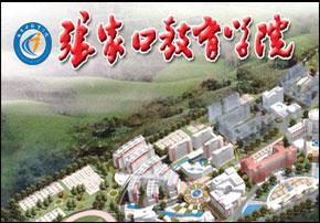 张家口学院