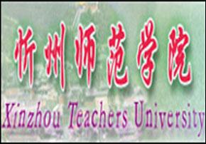 山西忻州师范学院