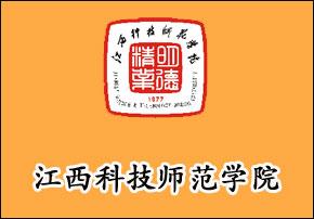 江西科技师范大学