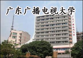 广东广播电视大学