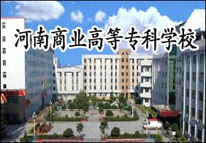 河南牧业经济学院
