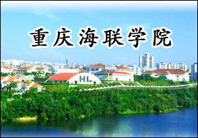 重庆海联学职业技术学院
