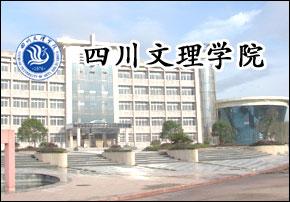 四川文理学院