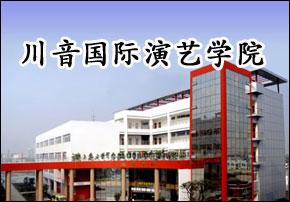 川音国际演艺学院