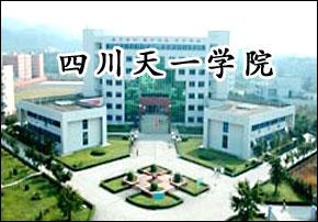 四川天一学院