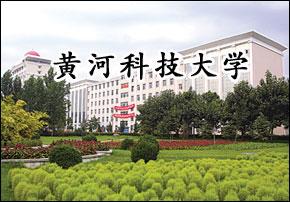 黄河科技大学