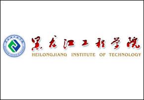 黑龙江工程学院