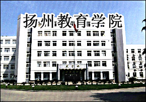 扬州职业大学