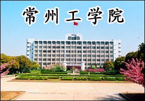常州工学院
