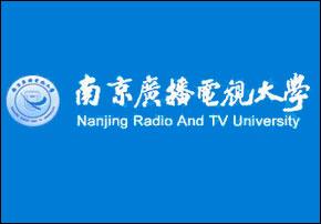 南京市广播电视大学