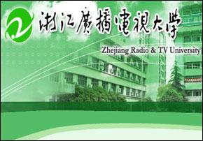 浙江广播电视大学