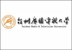 台州广播电视大学