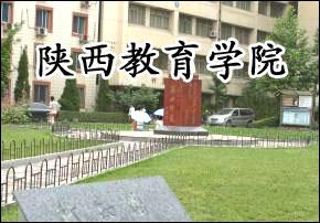 陕西学前师范学院