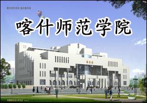 喀什师范学院