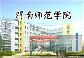 渭南師范學院
