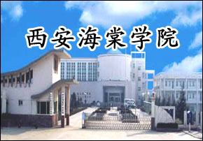 西安海棠学院